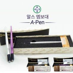 ALS A-Pen Embo 刀柄